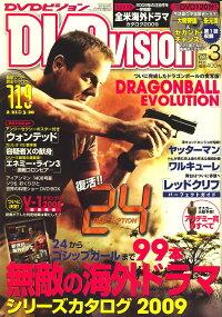 DVD_VISION_(�ӥ����)_2009ǯ_03���_[����]
