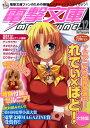 電撃文庫MAGAZINE (マガジン) 2010年 03月号 [雑誌]