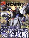 【送料無料】電撃 HOBBY MAGAZINE (ホビーマガジン) 2011年 02月号 [雑誌]