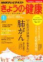 NHK きょうの健康 2011年 01月号 [雑誌]