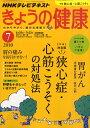 NHK きょうの健康 2010年 07月号 [雑誌]