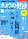 NHK きょうの健康 2010年 08月号 [雑誌]