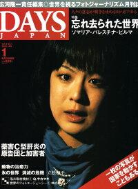 DAYS_JAPAN_(�ǥ���_����ѥ�)_2008ǯ_01���_[����]