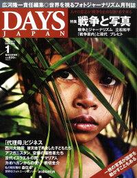 DAYS_JAPAN_(�ǥ���_����ѥ�)_2009ǯ_01���_[����]