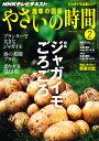 NHK 趣味の園芸 やさいの時間 2011年 02月号 [雑誌]
