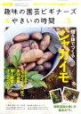 NHK 趣味の園芸ビギナーズ & やさいの時間 2010年 03月号 [雑誌]