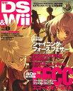 電撃DS & Wii (ディーエス アンド ウィー) 2009年 04月号 [雑誌]