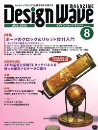 Design_Wave_MAGAZINE_(�ǥ�����_��������_�ޥ�����)_2008ǯ_08���_[����]
