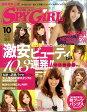 TOKAI SPY GIRL (トウカイスパイガール) 2009年 10月号 [雑誌]