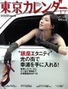 東京カレンダー 2009年 12月号 [雑誌]