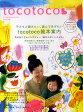 tocotoco (トコトコ) 2009年 11月号 [雑誌]