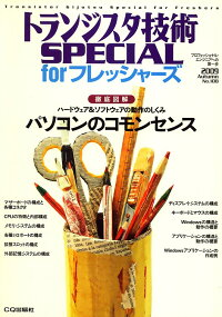 �ȥ��������_SPECIAL_(���ڥ����)_2009ǯ_10���_[����]