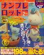 ナンプレロットパズル 2008年 02月号 [雑誌]