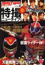Newtype THE LIVE (ニュータイプ・ザ・ライブ) 2010年 03月号 [雑誌]