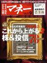 日経マネー 2009年 09月号 [雑誌]