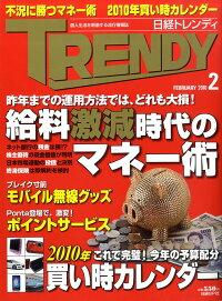 ���_TRENDY_(�ȥ��ǥ�)_2010ǯ_02���_[����]