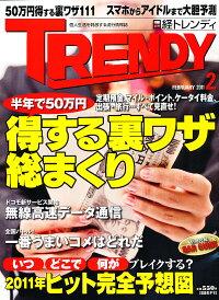 ���_TRENDY_(�ȥ��ǥ�)_2011ǯ_02���_[����]
