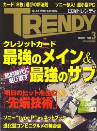 ���_TRENDY_(�ȥ��ǥ�)_2009ǯ_03���_[����]