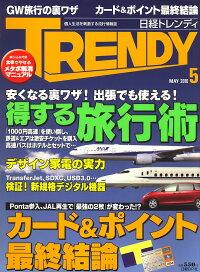 ���_TRENDY_(�ȥ��ǥ�)_2010ǯ_05���_[����]