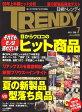 日経 TRENDY (トレンディ) 2009年 07月号 [雑誌]