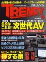 日経 TRENDY (トレンディ) 2010年 10月号 [雑誌]【秋の応援フェア_抽選で1,000ポイント】