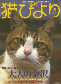 猫びより 2009年 05月号 [雑誌] 楽天通販