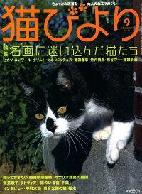 猫びより 9月号 通販 楽天ブックス