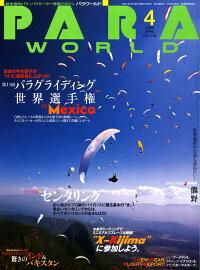 PARA_WORLD_(�ѥ�_����)_2009ǯ_04���_[����]