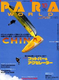 PARA_WORLD_(�ѥ�_����)_2008ǯ_10���_[����]