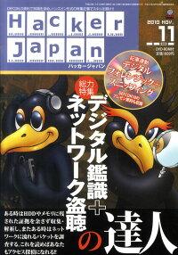 Hacker_Japan_(�ϥå���_����ѥ�)_2010ǯ_11���_[����]