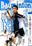 Badminton MAGAZINE (�Хɥߥ�ȥޥ�����) 2008ǯ 11��� [����]