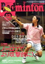Badminton MAGAZINE (バドミントン・マガジン) 2010年 12月号 [雑誌]