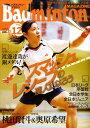 Badminton MAGAZINE (バドミントン・マガジン) 2009年 12月号 [雑誌]