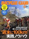BiCYCLE CLUB (バイシクル クラブ) 2010年 04月号 [雑誌]