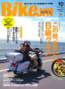 BikeJIN (培倶人) 2010年 10月号 [雑誌]