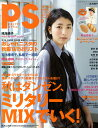 PS (ピーエス) 2010年 09月号 [雑誌]
