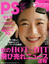 PS (ピーエス) 2010年 10月号 [雑誌]