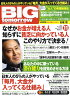 BIG tomorrow (ビッグ・トゥモロウ) 2010年 11月号 [雑誌]