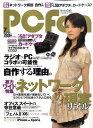 PC Fan (ピーシーファン) 2010年 07月号 [雑誌]