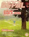 BE-PAL (ビーパル) 2009年 09月号 [雑誌]