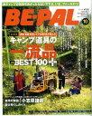 BE-PAL (ビーパル) 2010年 10月号 [雑誌]
