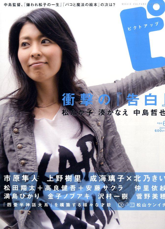 ピクトアップ 2010年06月号