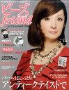 ビーズ friend (フレンド) 2010年 10月号 [雑誌]