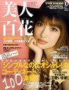 美人百花 2010年 10月号 [雑誌]