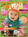 ひよこクラブ 2010年 10月号 [雑誌]