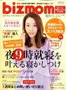bizmom (ビズマム) 2010年 10月号 [雑誌]