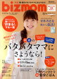 bizmom (ビズマム) 2009年 10月号 [雑誌]