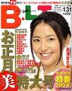 B.L..T. (ビーエルティー) 2009年 02月号 [雑誌]