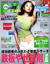 FYTTE (フィッテ) 2009年 11月号 [雑誌]