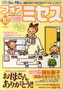 for Mrs. (フォアミセス) 2010年 10月号 [雑誌]